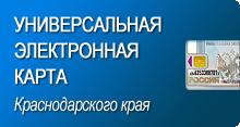 https://uec.krasnodar.ru